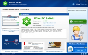 Wise PC 1stAid 1.48.67 [Multi/Ru]