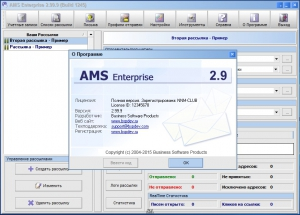 AMS Enterprise 2.99.9 (Build 1245) [Ru/En]
