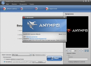 AnyMP4 PDF Converter Ultimate 3.3.12 RePack (& Portable) by TryRooM [Multi/Ru]