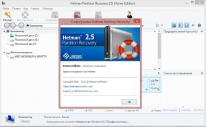 Hetman Partition Recovery 2.5 RePack by Trovel [Multi/Ru]