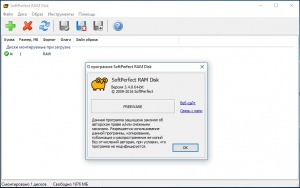 SoftPerfect RAM Disk 3.4.8 [Multi/Ru]