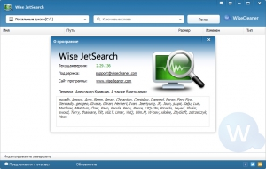 Wise JetSearch 2.29.136 + Portable [Multi/Ru]