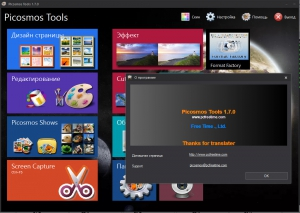 Picosmos Tools 1.7.0 Portable by poni-koni [Multi/Ru]