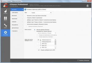 CCleaner 5.24.5839 Business | Professional | Technician Edition RePack (& Portable) by D!akov [Multi/Ru]