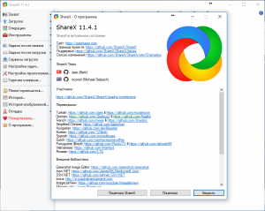ShareX 11.4.1 [Multi/Ru]