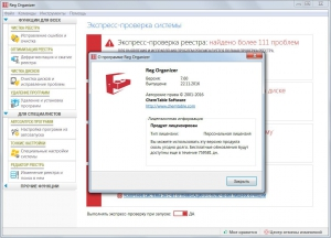 Reg Organizer 7.60 Final + Portable [Ru/En]