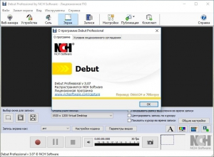 Debut Video Capture Pro 3.07 Portable by punsh [Ru]