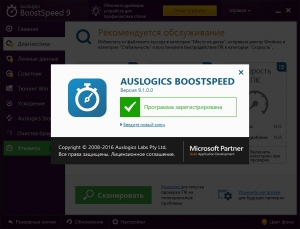 AusLogics BoostSpeed 9.1.0.0 RePack (& Portable) by Trovel [Ru/En]