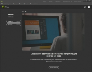 Adobe Muse CC 2017 Multilingual