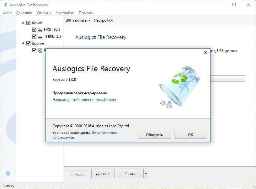 Огромная просьба, оставляйте свои комментарии, если скачали программу auslogics file recovery 7100 portable by