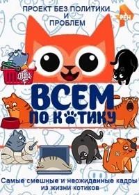 Всем по котику