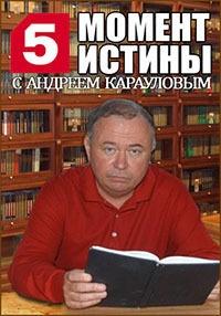 Момент истины (Россия Владимира Путина)