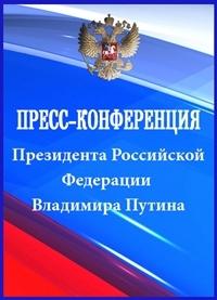 Пресс-конференция Президента России Владимира Путина (эфир от 23.12.2016)