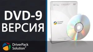 DriverPack Solution 16.12 DVD-9 [Multi/Ru]