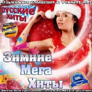 VA - Зимние мега хиты. Русская версия