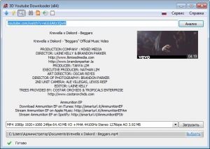 3D Youtube Downloader 1.11.2 + Portable [Multi/Ru]
