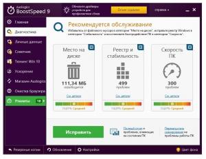 AusLogics BoostSpeed 9.1.1.0 RePack (& Portable) by Trovel [Ru/En]