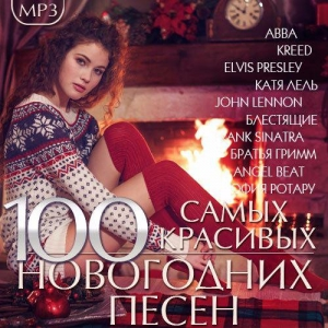 VA - 100 Самых красивых Новогодних песен