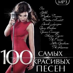 Сборник - Top 100 Самых Красивых Песен 2016