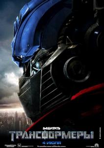 Трансформеры: Квадрология (IMAX Edition) HEVC