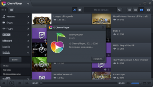 CherryPlayer 2.5.9 + Portable [Multi/Ru]