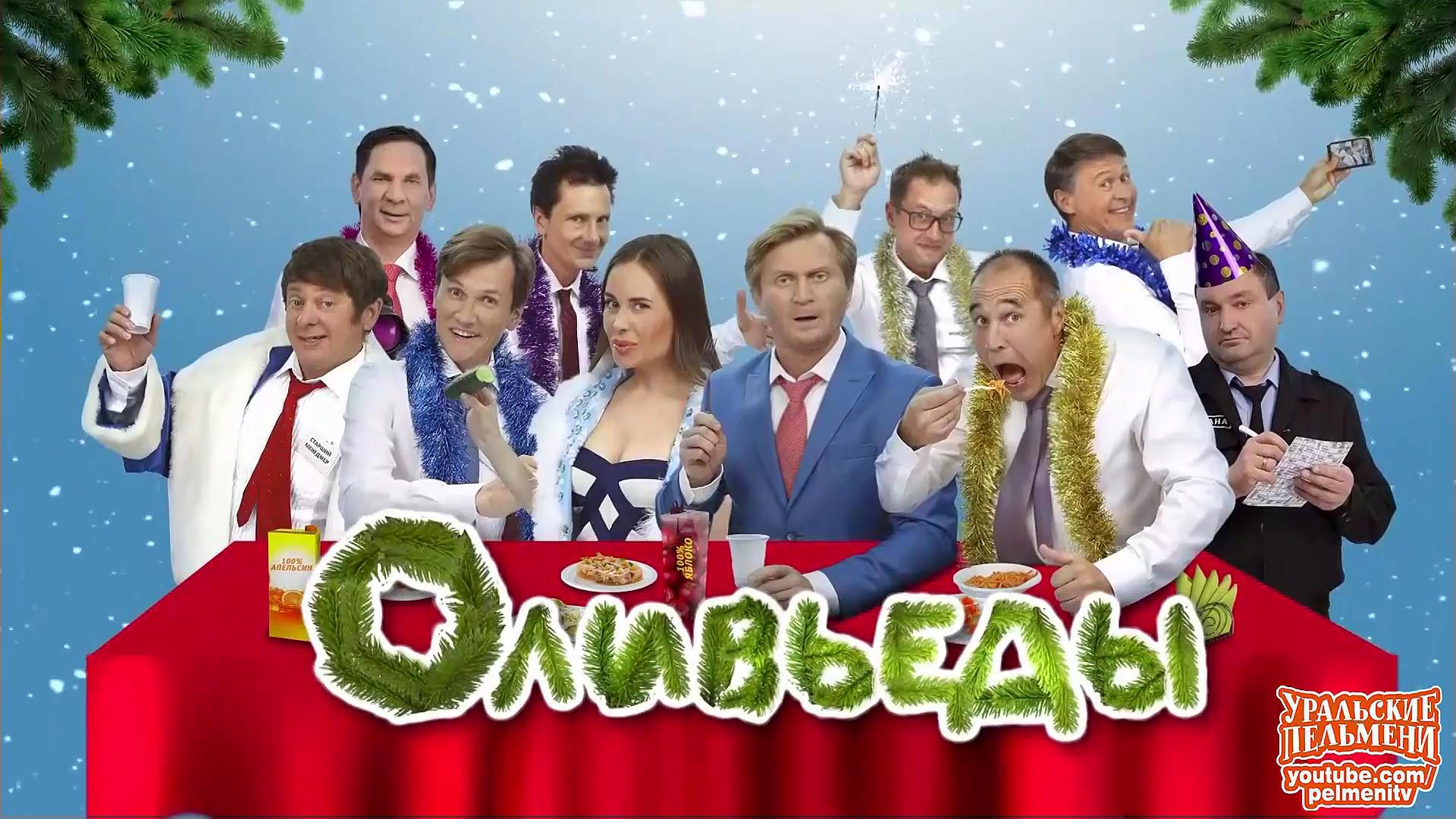 Уральские пельмени новый год выпуска