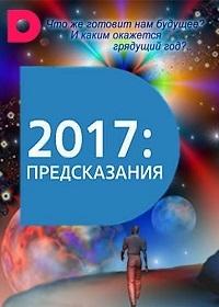 2017: Предсказания