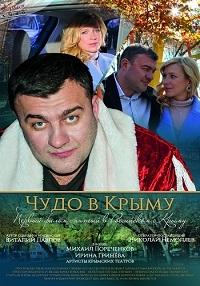 Чудо в Крыму