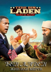 Бен Ладен: жив или мёртв