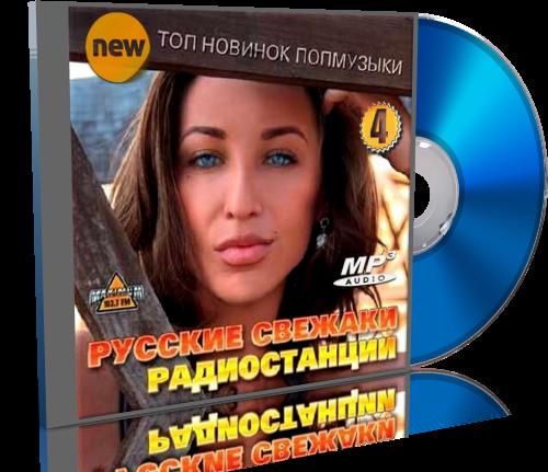 объявления Текущая новинки музыка 2016 русские топ 100 это время