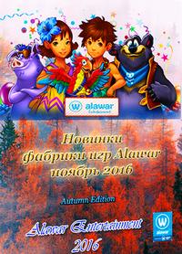 Новые игры фабрики игр Alawar - Ноябрь