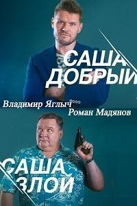 Саша добрый, Саша злой