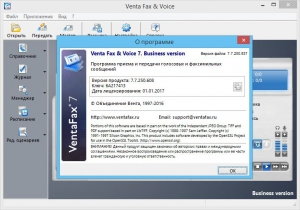 VentaFax & Voice Business 7.7.250.608 RePack [Multi/Ru]
