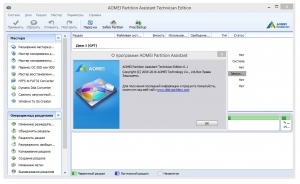 AOMEI Partition Assistant Technician Edition 6.1 RePack (& Portable) by Trovel [Multi/Ru]