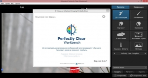Athentech Perfectly Clear Workbench 2.1.7 RePack by Leserg [Ru]