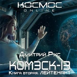Дмитрий Рус | Лейтенант