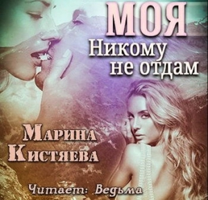 Марина Кистяева | Моя. Никому не отдам