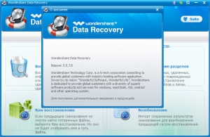Wondershare Data Recovery 5.0.7.8 [Multi/Ru]
