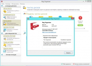 Reg Organizer 7.70 Final RePack (& Portable) by KpoJIuK [Ru/En]