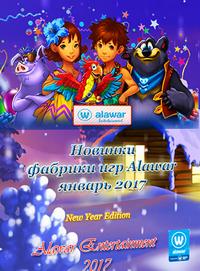 Новые игры фабрики игр Alawar - Январь
