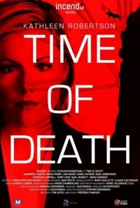 Время смерти