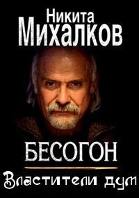 Бесогон TV (Властители дум)
