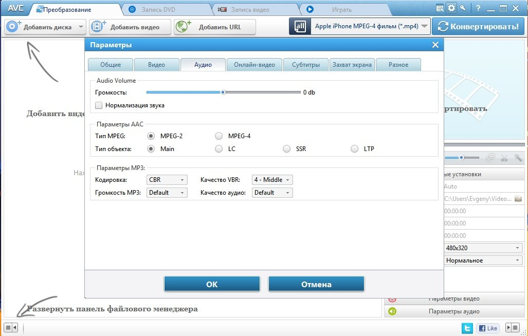 Any video converter pro 2 6 3 tfile ru