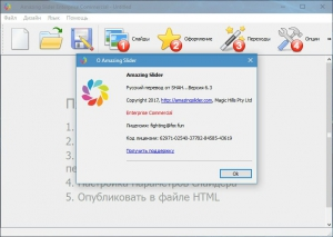 Amazing Slider Enterprise 6.3 RePack by вовава [Ru]