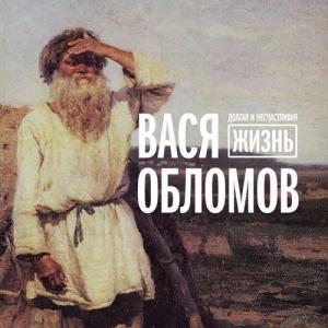 Вася Обломов - Долгая и несчастливая жизнь