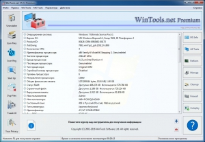 WinTools.net Premium 17.2.1 RePack (& portable) by KpoJIuK [Multi/Ru]