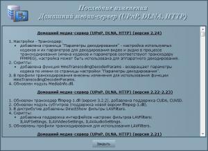 Домашний медиа-сервер (UPnP, DLNA, HTTP) 4.09 [Ru/En]