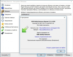 USB Safely Remove 6.3.3.1287 RePack by KpoJIuK [Multi/Ru]