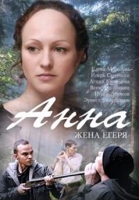 Анна (Жена егеря)