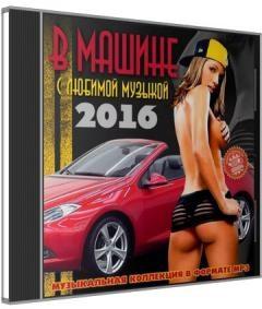 Сборник - В машине с любимой музыкой